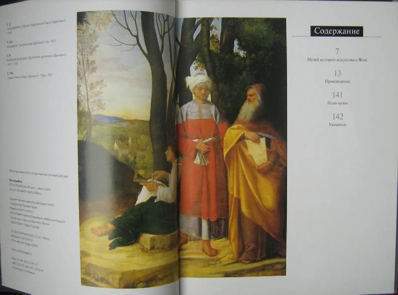 Иллюстрация 1 из 24 для Музеи истории искусства. Вена | Лабиринт - книги. Источник: Lana80