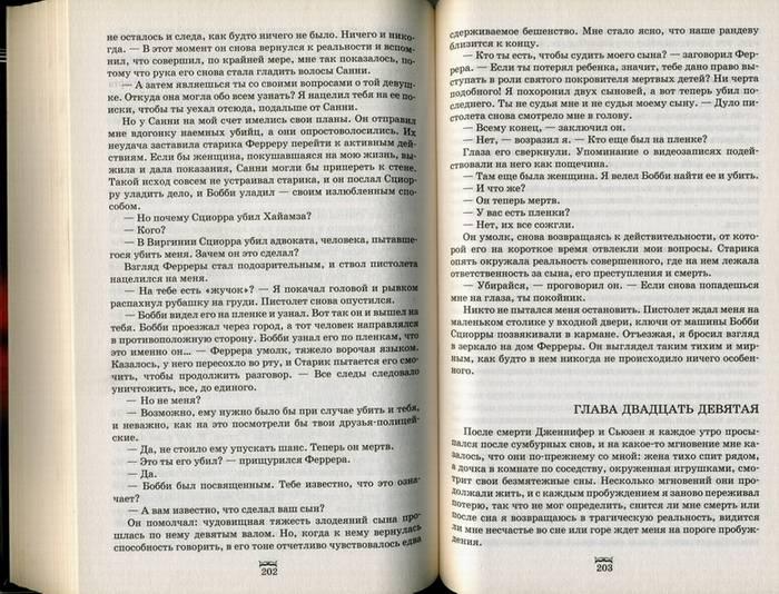 Иллюстрация 1 из 4 для Все мертвые обретут покой - Джон Коннолли | Лабиринт - книги. Источник: * Ольга *