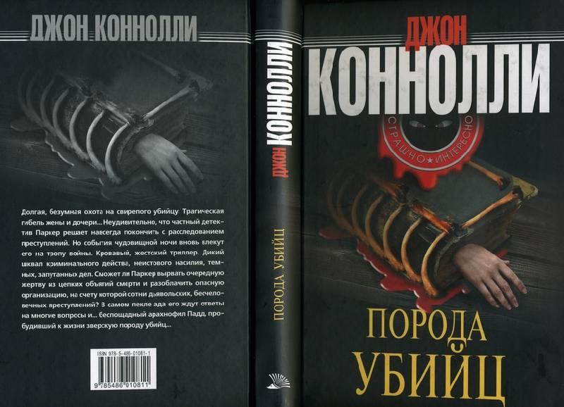 Иллюстрация 1 из 5 для Порода убийц - Джон Коннолли | Лабиринт - книги. Источник: * Ольга *