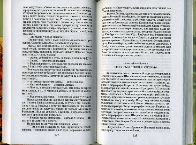 Иллюстрация 1 из 2 для Евпраксия: Императрица под белой вуалью - Александр Антонов | Лабиринт - книги. Источник: * Ольга *