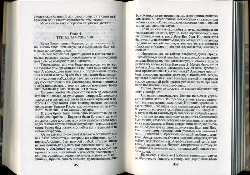 Иллюстрация 1 из 17 для Лукреция Борджиа: Мадонна семи холмов; Лукреция во всем блеске - Джин Плейди | Лабиринт - книги. Источник: * Ольга *