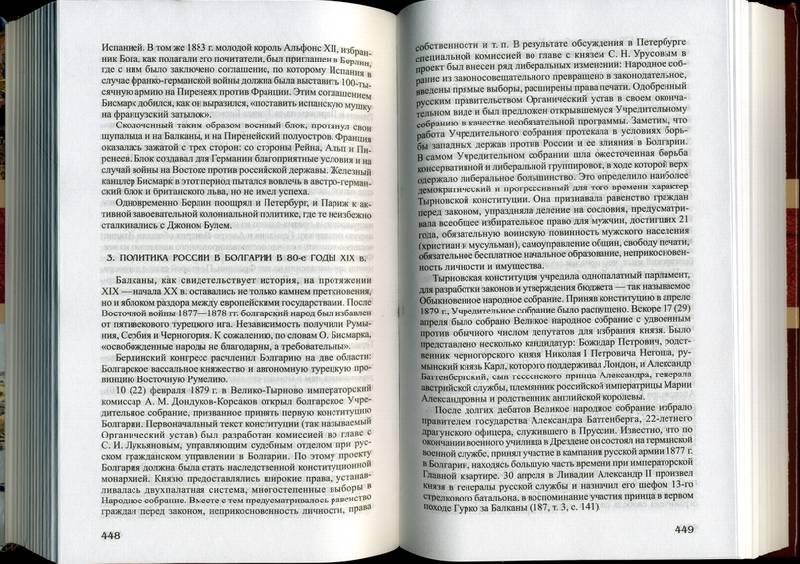 Иллюстрация 1 из 8 для Александр III и его время - Евгений Толмачев | Лабиринт - книги. Источник: * Ольга *