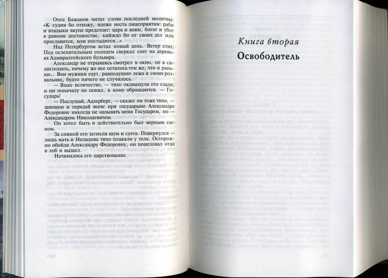 Иллюстрация 1 из 5 для Александр II - Александр Яковлев | Лабиринт - книги. Источник: * Ольга *
