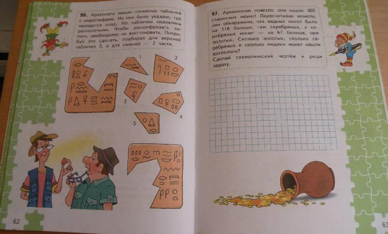 Иллюстрация 28 из 34 для Для тех, кто любит математику. 3 класс. Пособие для учащихся общеобразовательных учреждений. ФГОС - Моро, Волкова | Лабиринт - книги. Источник: List