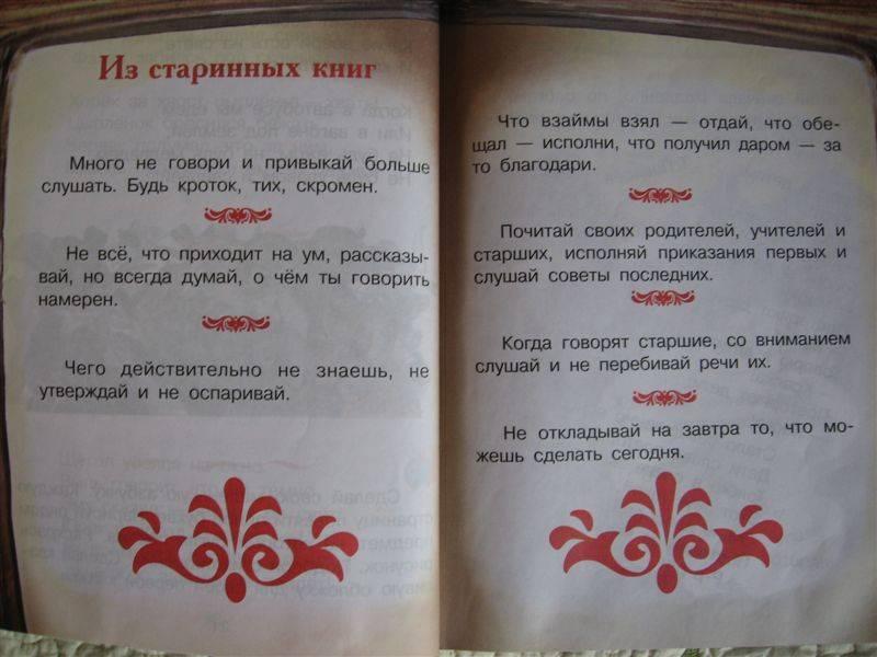 Литературное Чтение Родная Речь 3 Класс Решебник