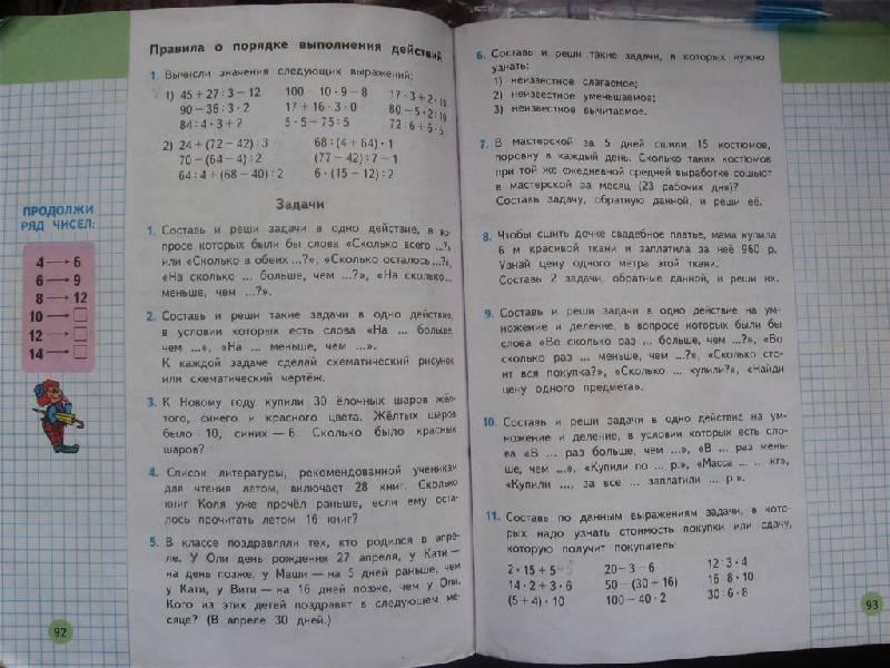 класс математике бельтюкова по бантова моро 4 авторы решебник