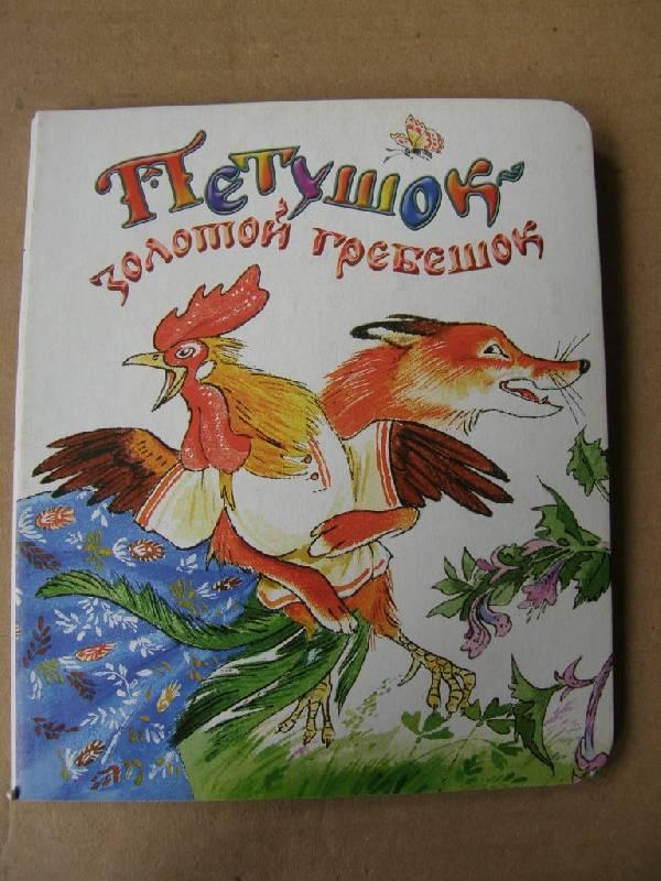Иллюстрация 1 из 13 для Народная сказка: Петушок Золотой гребешок | Лабиринт - книги. Источник: Panty