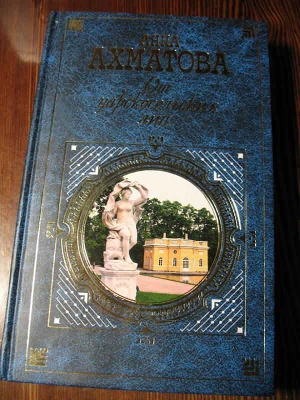 Иллюстрация 1 из 17 для От царскосельских лип: Поэзия и проза - Анна Ахматова | Лабиринт - книги. Источник: Lublu!