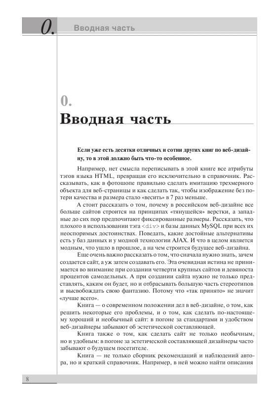 Иллюстрация 1 из 25 для По ту сторону веб-страницы - Кирилл Панфилов | Лабиринт - книги. Источник: Joker
