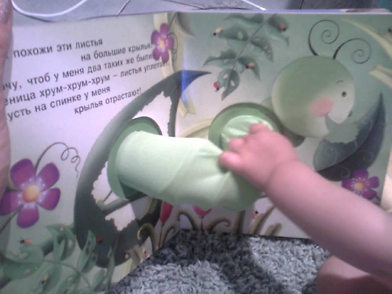 Иллюстрация 1 из 15 для Сказка о гусенице, которая научилась летать - Худ, Тугаринова | Лабиринт - книги. Источник: luda0812