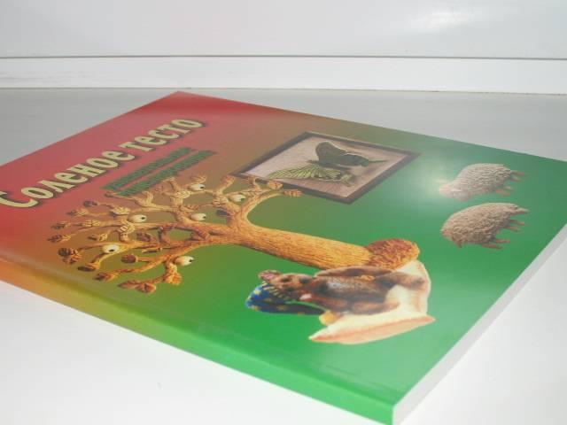 Иллюстрация 1 из 25 для Соленое тесто: Увлекательное моделирование - Изольда Кискальт | Лабиринт - книги. Источник: Юлия1978