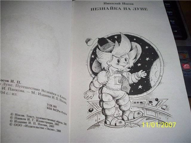Иллюстрация 1 из 18 для Незнайка на Луне. Путешествие Незнайки в Каменный город - Носов, Носов   Лабиринт - книги. Источник: Рисова  Софья Львовна