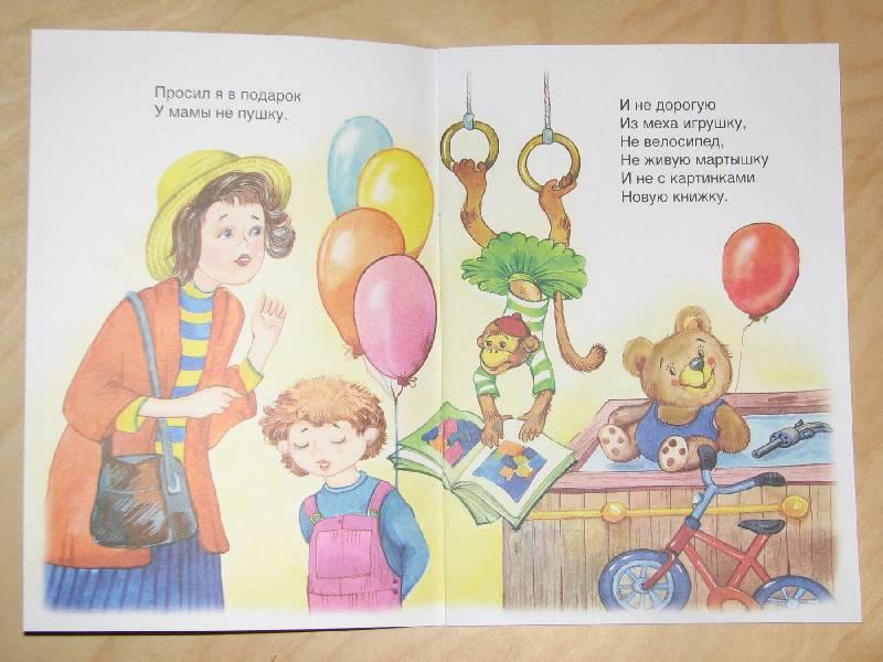 Иллюстрация 1 из 9 для Младший братик - Лора Тактаева | Лабиринт - книги. Источник: Мамушка