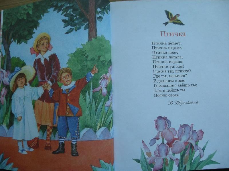 Иллюстрация 1 из 19 для Русские поэты - детям: Стихи   Лабиринт - книги. Источник: Мартынова  Анна Владимировна