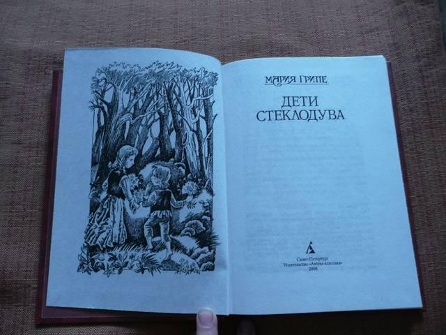 Иллюстрация 1 из 27 для Дети стеклодува: Повесть-сказка - Мария Грипе | Лабиринт - книги. Источник: КалинаМалина