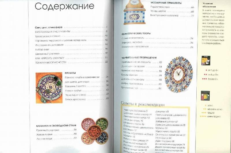Иллюстрация 1 из 7 для Мозаика для декорирования - Елена Фиоре | Лабиринт - книги. Источник: bel-k
