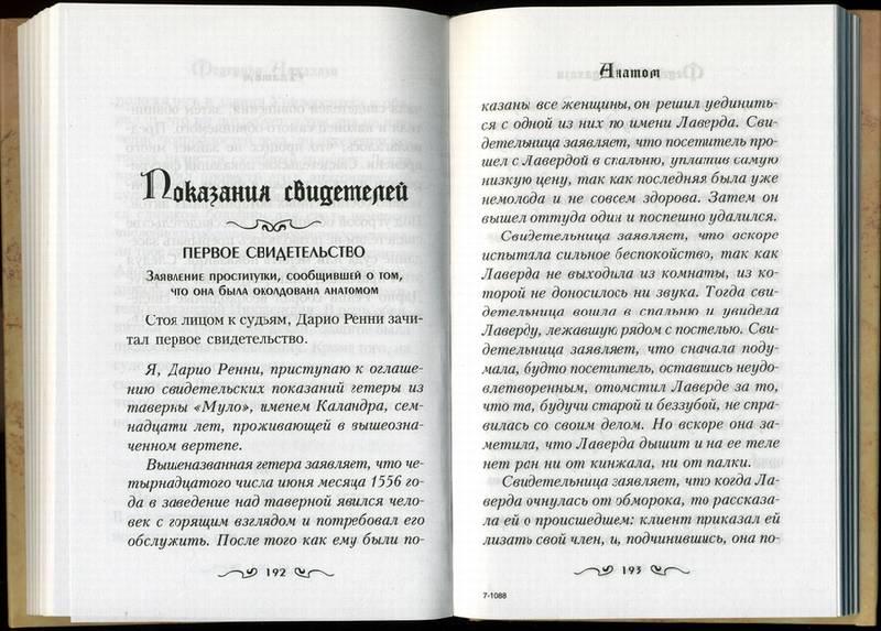 Иллюстрация 1 из 3 для Анатом - Федерико Андахази | Лабиринт - книги. Источник: * Ольга *