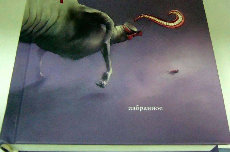 Иллюстрация 1 из 11 для Изюм - Татьяна Толстая | Лабиринт - книги. Источник: Nika