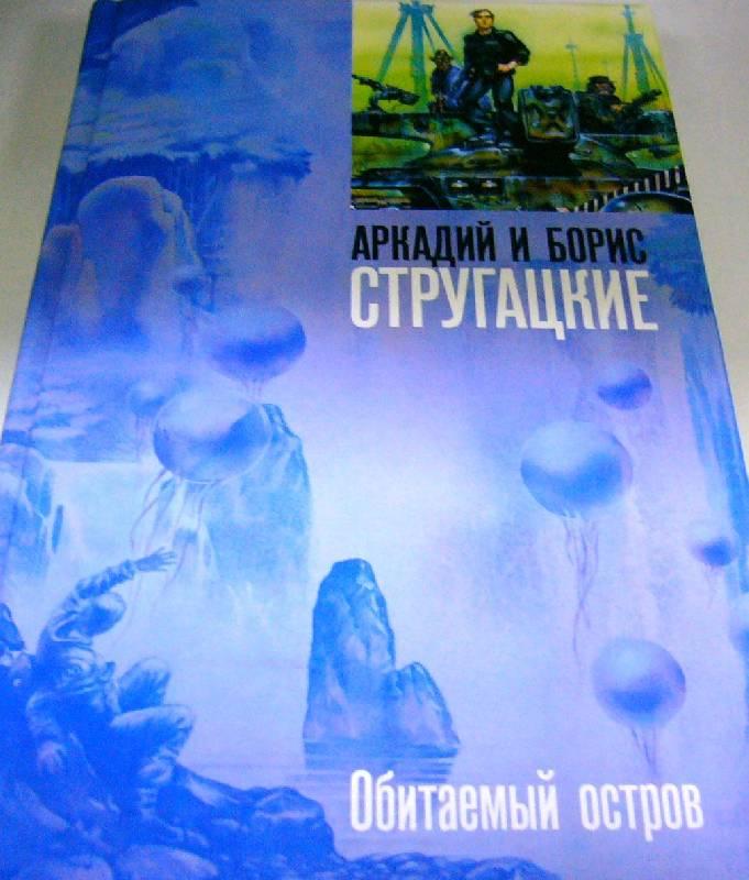 Иллюстрация 1 из 8 для Обитаемый остров - Стругацкий, Стругацкий | Лабиринт - книги. Источник: Nika