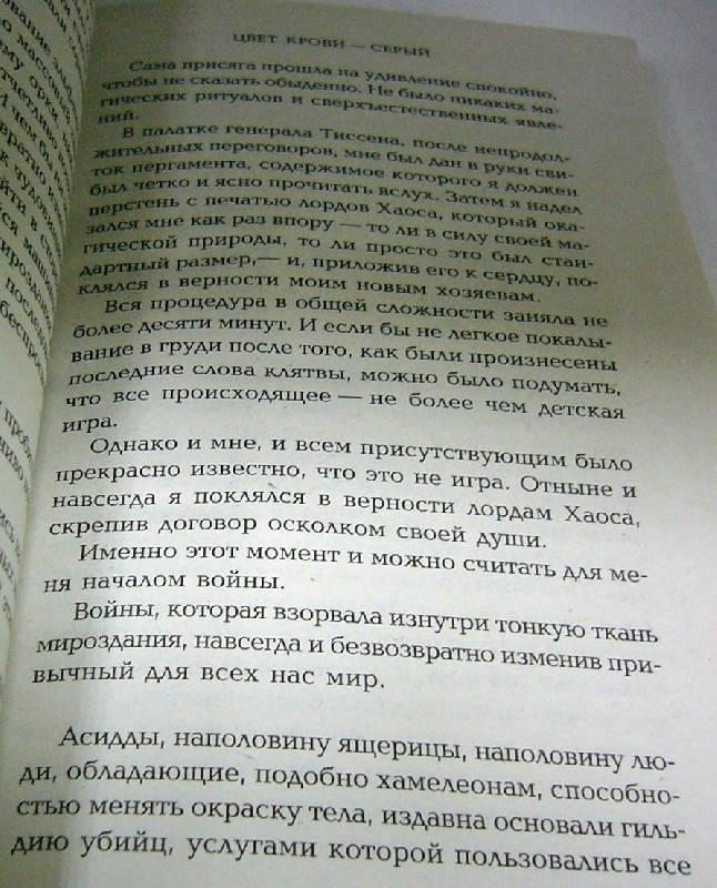 Иллюстрация 1 из 6 для Цвет крови - серый - Владимир Брайт | Лабиринт - книги. Источник: Nika