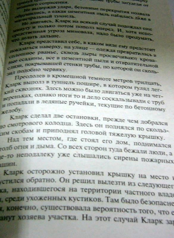 Иллюстрация 1 из 4 для Бросок Саламандры - Алекс Орлов | Лабиринт - книги. Источник: Nika