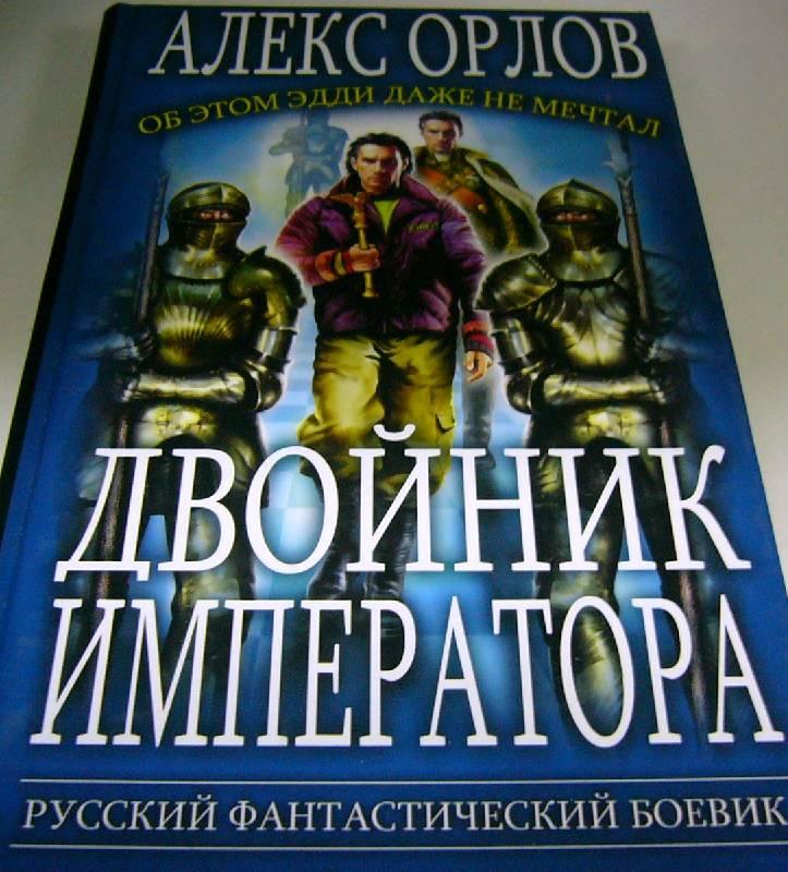 Иллюстрация 1 из 7 для Двойник императора: Фантастический роман - Алекс Орлов | Лабиринт - книги. Источник: Nika