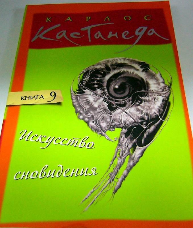 Иллюстрация 1 из 8 для Искусство сновидения. Том 9 - Карлос Кастанеда | Лабиринт - книги. Источник: Nika