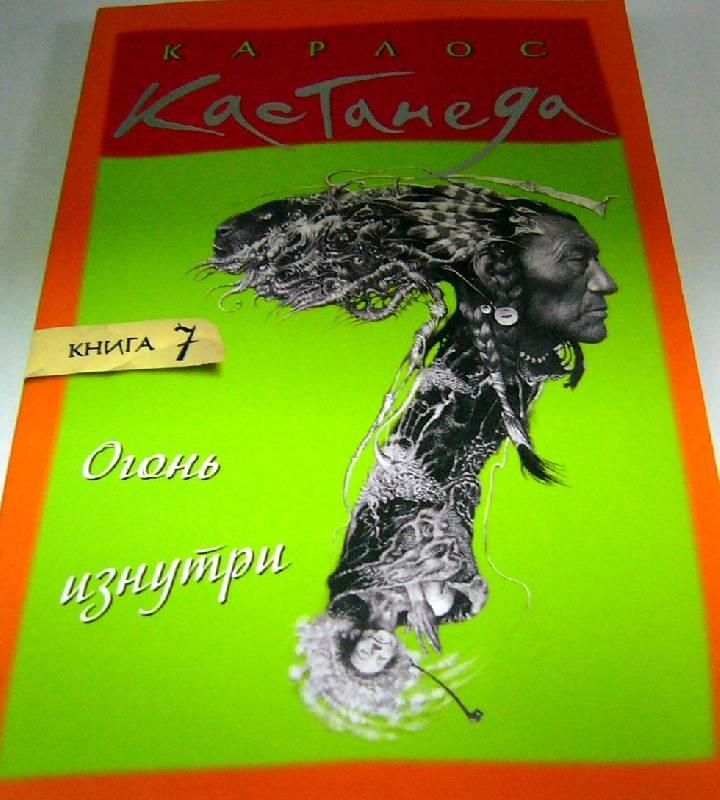 Иллюстрация 1 из 10 для Огонь изнутри. Том 7 (мяг) - Карлос Кастанеда | Лабиринт - книги. Источник: Nika
