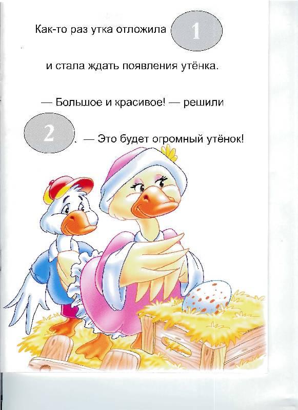 Иллюстрация 1 из 19 для Сказки о животных с наклейками. Утка и ее друзья | Лабиринт - книги. Источник: booksforpolina