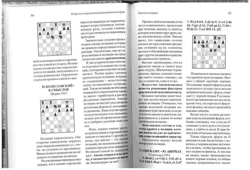Иллюстрация 1 из 4 для Вопросы современной шахматной теории - Исаак Липницкий | Лабиринт - книги. Источник: Kvaki