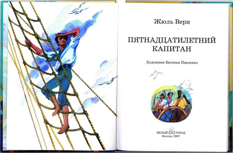 Иллюстрация 1 из 4 для Пятнадцатилетний капитан - Жюль Верн   Лабиринт - книги. Источник: Крупнов  Вячеслав Александрович