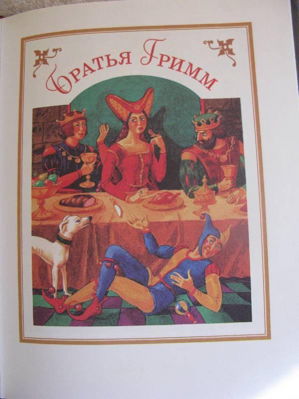 Иллюстрация 1 из 15 для Бременские музыканты: Сказки | Лабиринт - книги. Источник: Eva2030