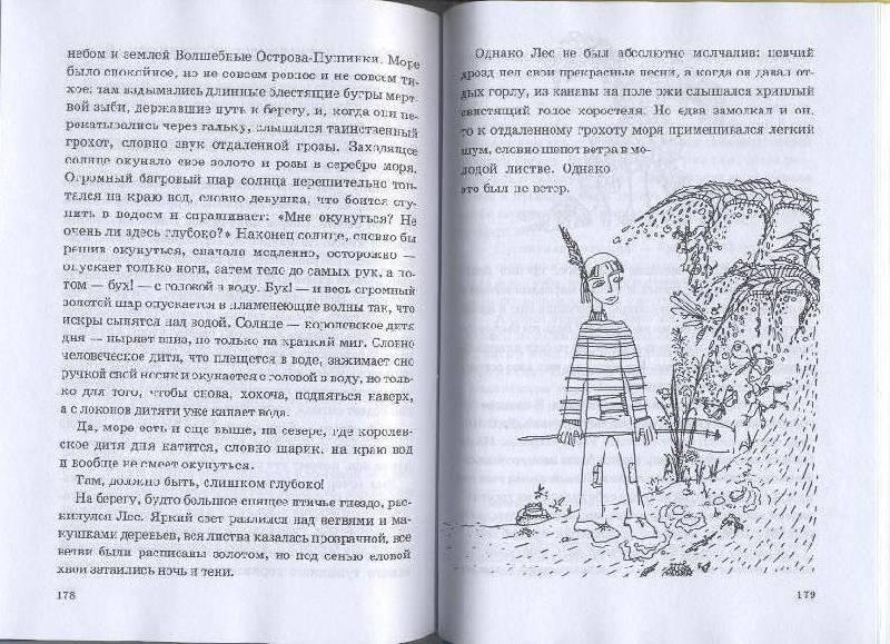 Иллюстрация 1 из 18 для Сказки Морского короля - Сакариас Топелиус | Лабиринт - книги. Источник: Пчёлка Майя