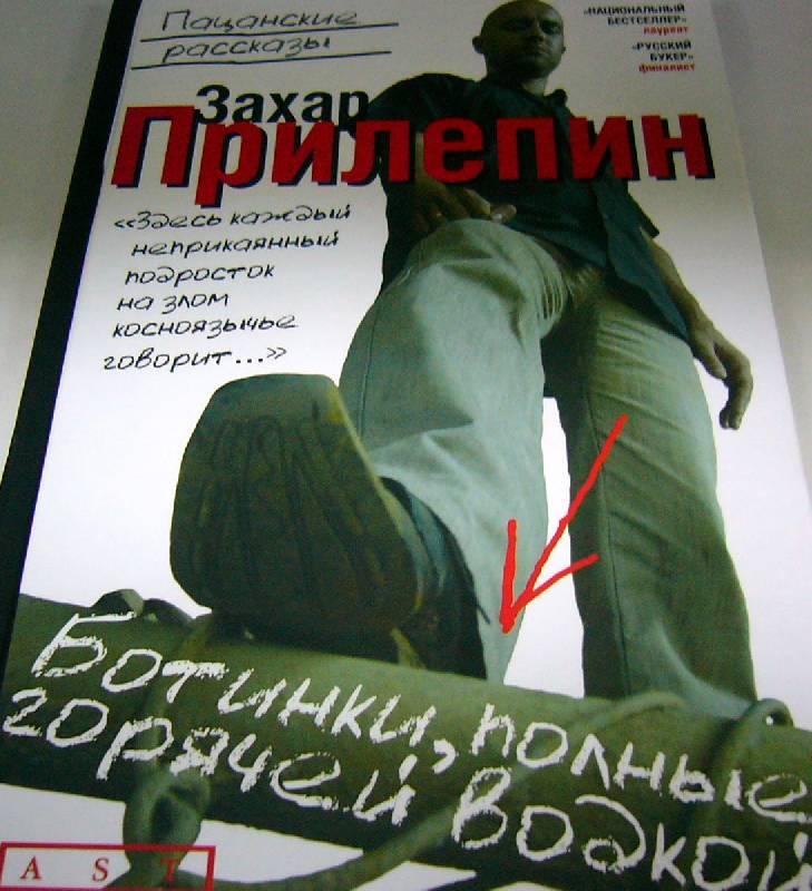 Иллюстрация 1 из 8 для Ботинки, полные горячей водкой - Захар Прилепин | Лабиринт - книги. Источник: Nika