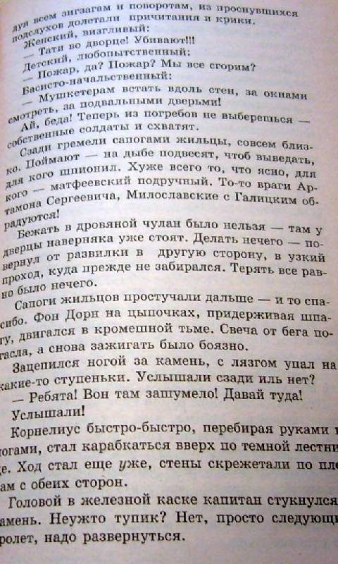 Иллюстрация 1 из 9 для Алтын - толобас - Борис Акунин | Лабиринт - книги. Источник: Nika