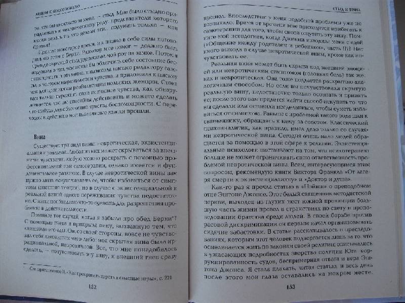 Иллюстрация 12 из 17 для Лицом к подсознанию: Техника личностного роста на примере метода самотерапии - Мюриэл Шиффман | Лабиринт - книги. Источник: Nett