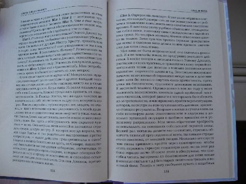 Иллюстрация 13 из 17 для Лицом к подсознанию: Техника личностного роста на примере метода самотерапии - Мюриэл Шиффман | Лабиринт - книги. Источник: Nett