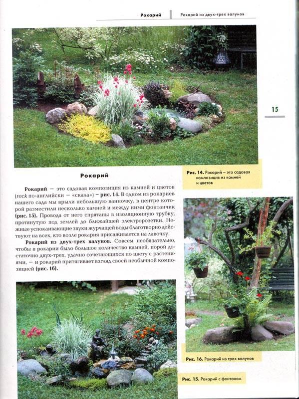 Иллюстрация 1 из 4 для Новый взгляд на привычный сад. 150 идей находчивых садоводов - Максимова, Кузьмина, Кузьмина | Лабиринт - книги. Источник: Мария C