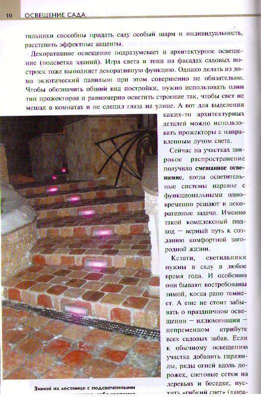 Иллюстрация 1 из 13 для Освещение сада. Элементы садового дизайна - Ольга Юрина | Лабиринт - книги. Источник: Ya_ha