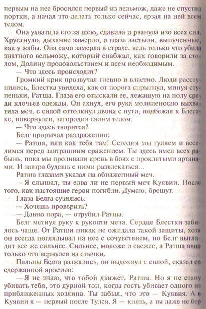 Иллюстрация 1 из 6 для Куявия - Юрий Никитин   Лабиринт - книги. Источник: Ya_ha