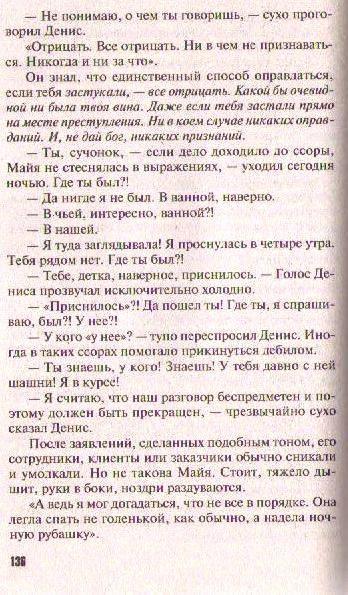 Иллюстрация 1 из 5 для Дата собственной смерти: Роман - Литвинова, Литвинов | Лабиринт - книги. Источник: Ya_ha