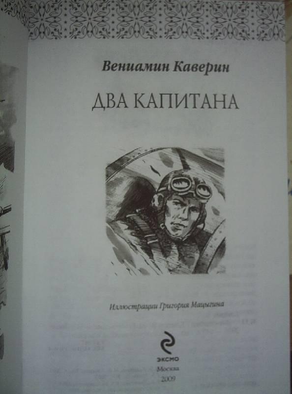 Иллюстрация 1 из 8 для Два капитана - Вениамин Каверин   Лабиринт - книги. Источник: АлЮр