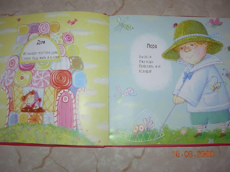 Иллюстрация 1 из 26 для Кошка ходит босиком: Сборник стихотворений и сказок для малышей - Торик Агаев | Лабиринт - книги. Источник: Соловей