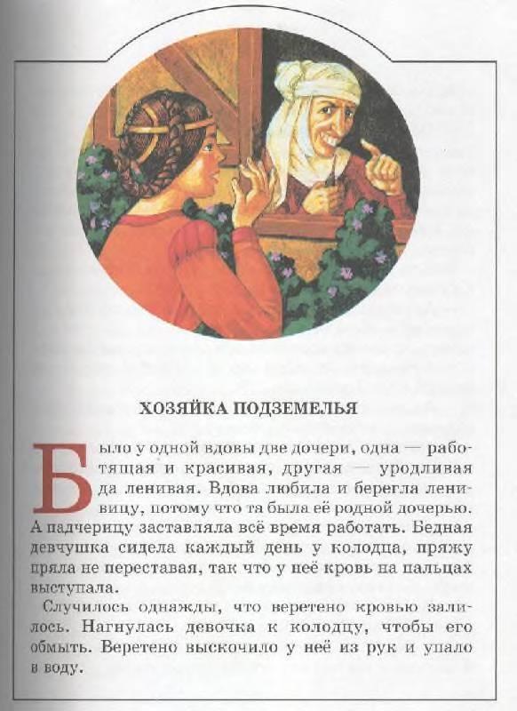 Иллюстрация 1 из 12 для Золотой гусь - Гримм Якоб и Вильгельм | Лабиринт - книги. Источник: Пчёлка Майя