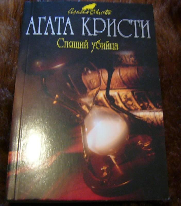 Иллюстрация 1 из 13 для Спящий убийца - Агата Кристи | Лабиринт - книги. Источник: Nika