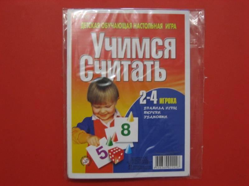 Иллюстрация 1 из 4 для Настольная игра  Учимся считать (02100) | Лабиринт - игрушки. Источник: малышка Мю