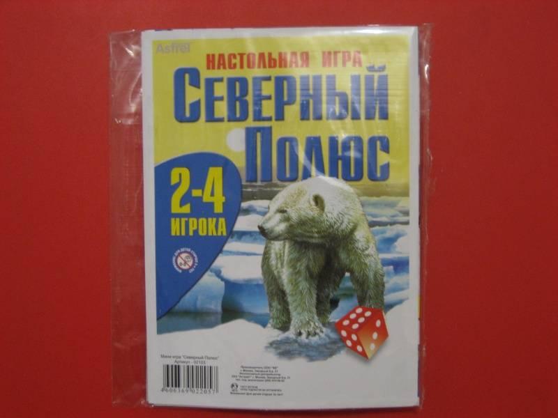 Иллюстрация 1 из 4 для Настольная игра Северный Полюс (02103) | Лабиринт - игрушки. Источник: малышка Мю