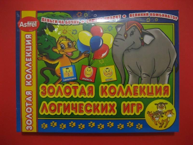 Иллюстрация 1 из 15 для Золотая коллекция логических игр №1 (02263) | Лабиринт - игрушки. Источник: малышка Мю