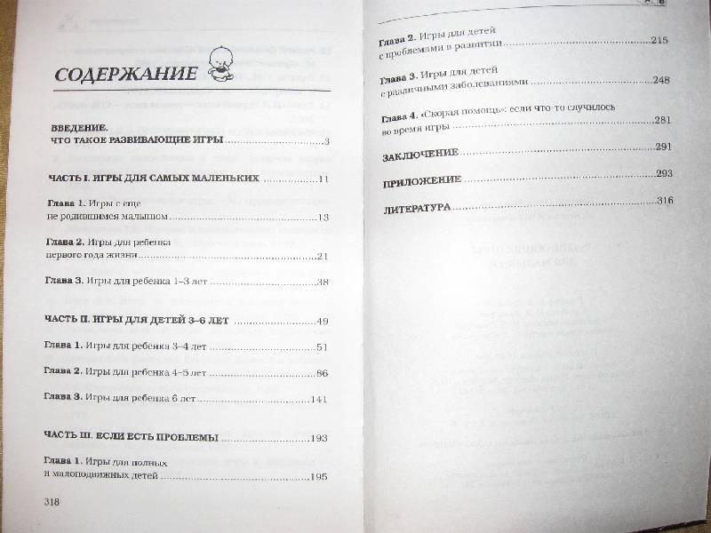 Иллюстрация 1 из 11 для Развивающие игры для малышей - Белякова, Матюхина | Лабиринт - книги. Источник: Nett