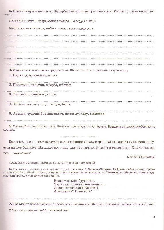 Гдз По Русскому 8 Класс Разумовская Рабочая Тетрадь Ответы